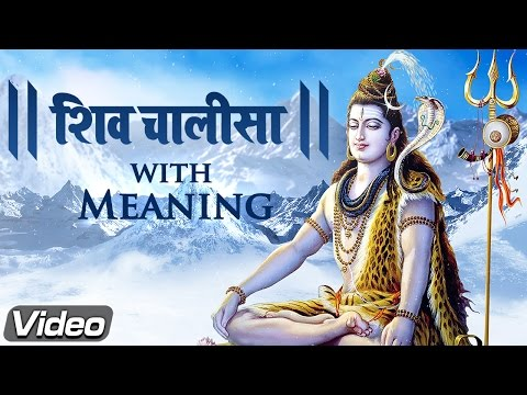 Video Shiv Chalisa with Meaning | शिव चालीसा अर्थ के साथ | Mahashivaratri 2018 download in MP3, 3GP, MP4, WEBM, AVI, FLV January 2017