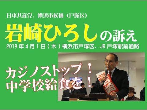 1日 戸塚駅西口地下 カジノより中学校給食を! 岩崎ひろし市議候補の訴え