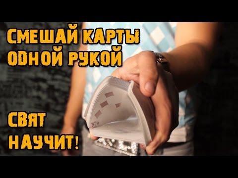 kak-nauchitsya-tasovat-karti
