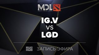 IG.V vs LGD, MDL CN Quals, game 3 [Maelstorm, 4ce]