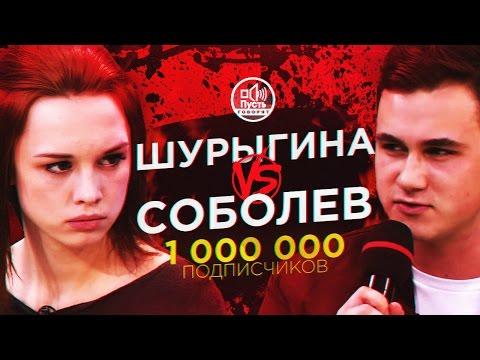 1.000.000 подписчиков / ШУРЫГИНА vs. СОБОЛЕВ [ВСЕ ФРАЗЫ ПУСТЬ ГОВОРЯТ] (видео)