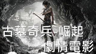 《古墓奇兵 崛起》劇情電影 (全) 繁體中文 Rise of the Tomb Raider Game Movie