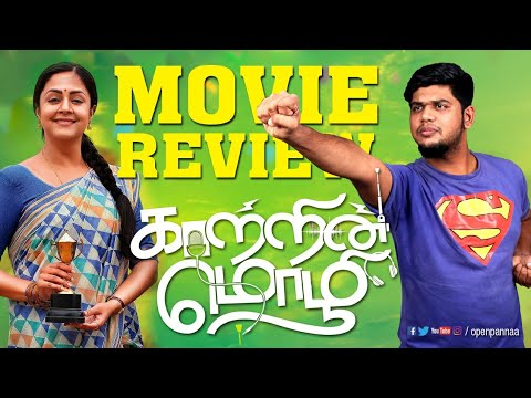 Kaatrin Mozhi movie review by Vj Abishek | Open Pannaa
