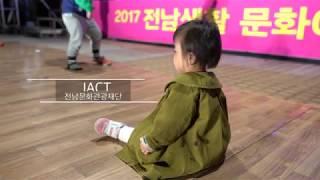 [전남생활문화예술페스티벌] 10월 14일 (토)