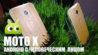 Moto X - AndroidС Человеческим Лицом. Обзор AndroidInsider.ru