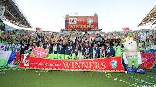 公式ハイライト:湘南ベルマーレvs横浜F・マリノスJリーグYBCルヴァンカップ決勝2018/10/27