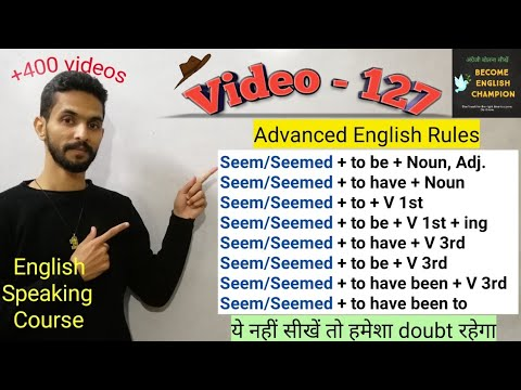 Daily Use English Sentences | Seem, seems, seemed to के जबरदस्त Concepts | Video 127