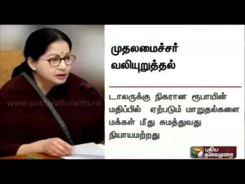 Jayalalithaa-demands-roll-back-of-petrol-diesel-price-hike