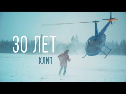 ЛАРИН — 30 ЛЕТ (клип) (видео)