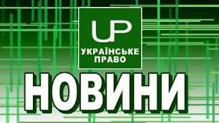 Новини дня. Українське право. Випуск від 2017-08-02