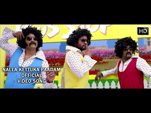Nalla Kettuka Paadam Official Full Video Song - Aadama...