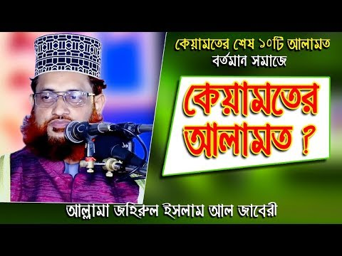 Result of Resurrection | কিয়ামতের আলামত | New Bangla Waz By Allama Zahirul Islam Al Jabery