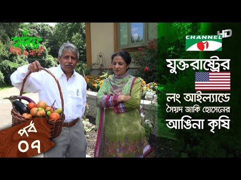 Yard farming | EPISODE 07 | HD | Shykh Seraj | Channel i | আঙিনা কৃষি |