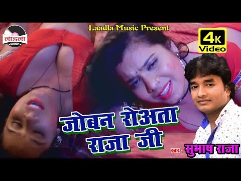 Video जोबना रोवता राजा जी      Rang Ke Dali   Subhash Raja    Bhojpuri Superhit Holi Video New download in MP3, 3GP, MP4, WEBM, AVI, FLV January 2017