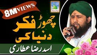 Video Chor Fikr Dunya Ki Chal Madeene Chalte Hain |  Asad Attari New Naat Sharif 2017 | Naatspk MP3, 3GP, MP4, WEBM, AVI, FLV September 2019