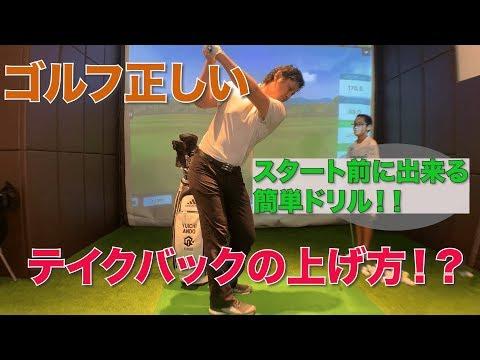 『ゴルフレッスン』正しいクラブの簡単な上げ方!テイクバックの …