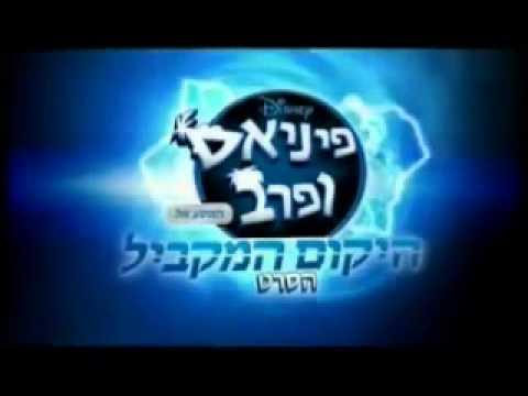 פיניאס ופרב - הסרט - המסע אל היקום המקביל בעברית