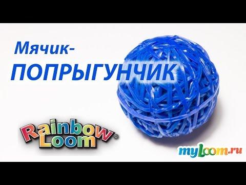 Как сделать мячик попрыгунчик из резинок видео