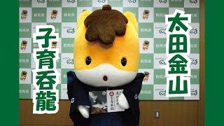 ぐんまちゃんが紹介する「上毛かるた」動画  ~「お」太田金山 子育て呑龍~