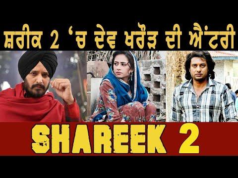 Shareek 2   Jimmy Sheirgill   Dev Khraoud   Sargun Mehta   New Punjabi Movies 2019