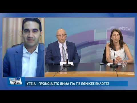 ΕΚΛΟΓΕΣ 2019  | 25/06/2019 | ΕΡΤ
