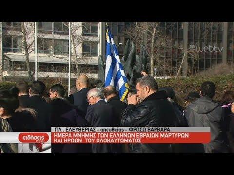 Ημέρα μνήμης των Ελλήνων Εβραίων μαρτύρων και ηρώων του Ολοκαυτώματος