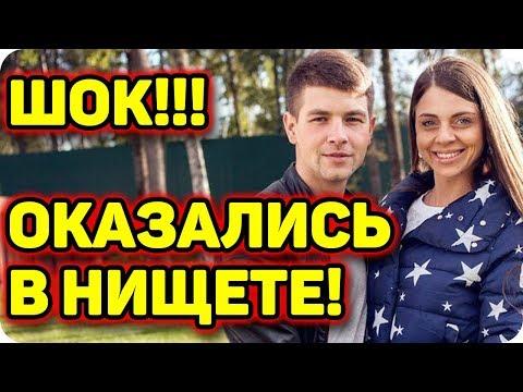 ДОМ 2 НОВОСТИ раньше эфира (27.08.2017) 27 августа 2017. - DomaVideo.Ru