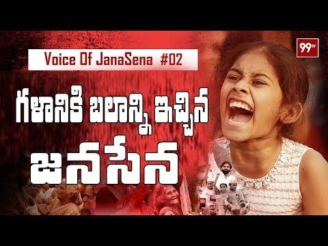 అణచబడిన జనఘోష | Voice Of JanaSena #02 | Voice Of The Unheard | Pawan Kalyan