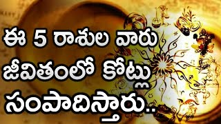 Video People Born in these 5 RAASHIS Will be CROREPATIs | Astrological Facts in Telugu | News Mantra MP3, 3GP, MP4, WEBM, AVI, FLV Januari 2018
