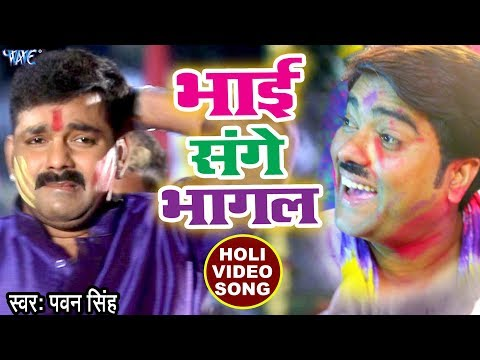 Video songs - Pawan Singh (2018) सुपरहिट होली VIDEO SONG - Bhai Sange Bhagal - Holi Hindustan - Bhojpuri Holi Song