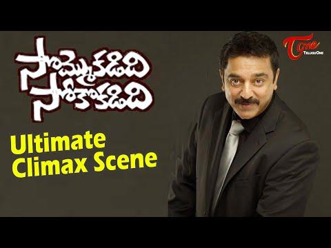 Kamal Hassan Sommokadidi Sokokadidi Movie | Telugu Ultimate Climax Scene | TeluguOne