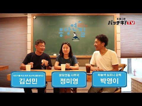 재일동포 영화감독 박영이의 몽당연필 인터뷰