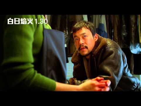 《白日焰火》台灣版預告