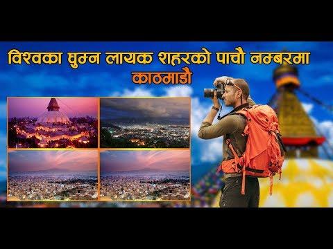 (विश्वका घुम्न लायक शहरको पाँचौ नम्बरमा  काठमाडौँ , थप सुधारका लागि पर्यटन लक्षित योजना - Duration: 4 minutes...)