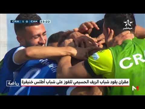العرب اليوم - شاهد: أهداف رائعة في الدورة الثالثة للبطولة الاحترافية في المغرب