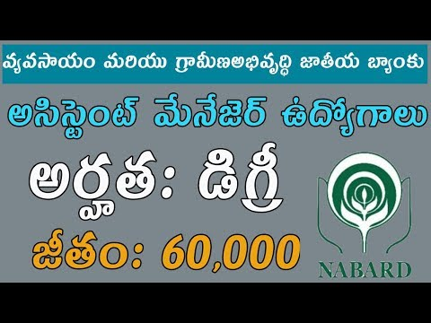 Latest Govt Jobs on Degree Qualification | Nabard Recruitment Notification 2018 | Assistant Manger