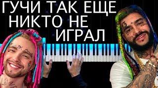 Тимати feat. Егор Крид - Гучи | На пианино + бит | Как играть?