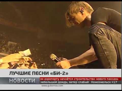 28.04.2017 Репортаж. Группа БИ-2  в Хабаровске.