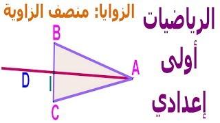 الرياضيات أولى إعدادي - الزوايا تمرين 12