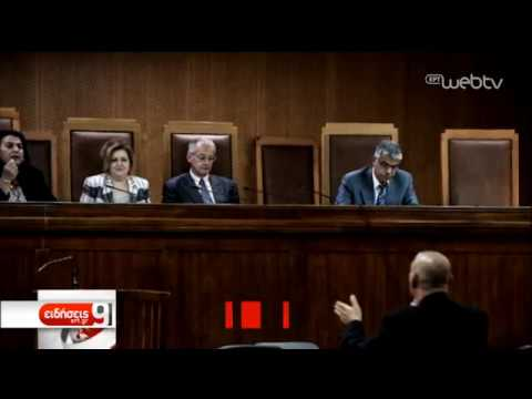 Δίκη Χ.Α.: Χωρίς πειστικές εξηγήσεις οι απολογίες των κατηγορουμένων | 30/09/2019 | ΕΡΤ