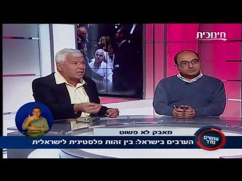 הזהות המורכבת של הפלסטינים אזרחי המדינה