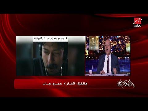 "بعد نجاح ""سهران""..عمرو دياب يتفاعل مع ""كوميكس"" هنيدي وثروت"