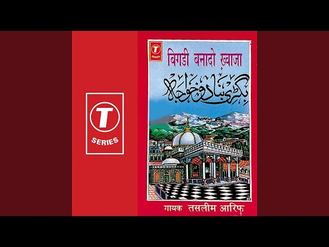 Video Ye To Khwaja Ka Karam Hai download in MP3, 3GP, MP4, WEBM, AVI, FLV January 2017