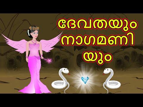 Malayalam Cartoon - ദേവതയും നാഗമണിയും | Cartoon In Malayalam | Chiku Tv Malayalam