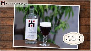 【カクテルレシピ動画】尚MIZUHO「MIZUHOアイリッシュコーヒー」