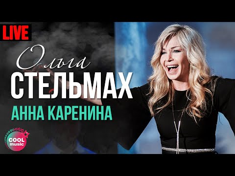 Ольга Стельмах — Анна Каренина