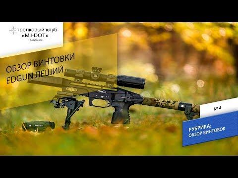 Обзор винтовки EDgun Леший. Первая часть (видео)