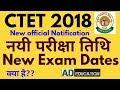 ctet 2018 new exam date??? New Notification from ctetसी टेट परीक्षा की नमी तिथि?