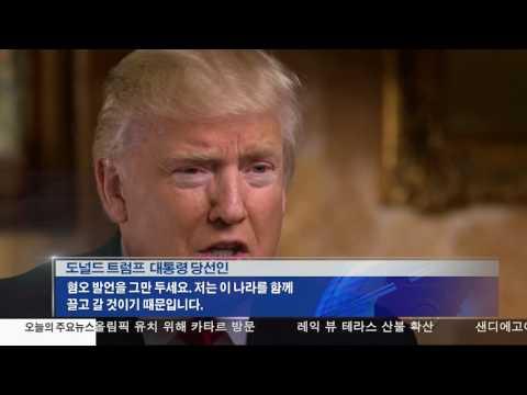 트럼프 지지자 vs 반대자 '충돌' 11.14.16 KBS America News