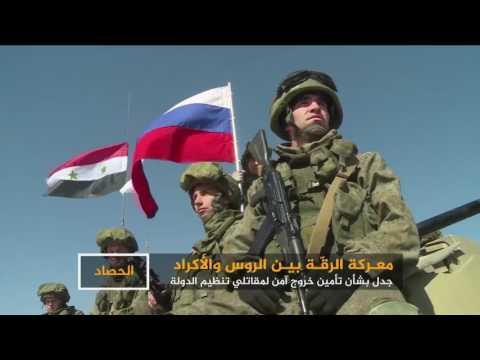 العرب اليوم - شاهد: روسيا والأكراد في أتون معركة الرقة